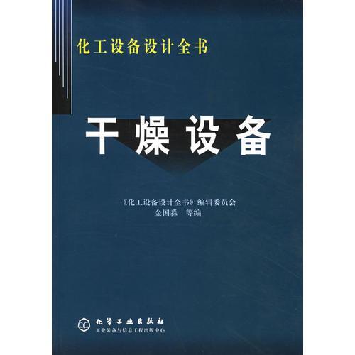 干燥设备(化工设备设计全书)