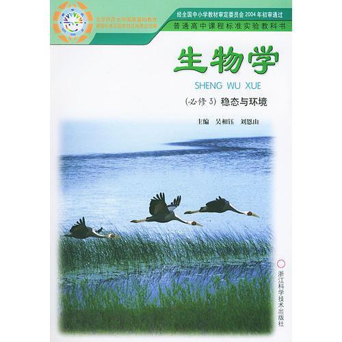生物学(必修3)稳态与环境——普通高中课程标准实验教科书