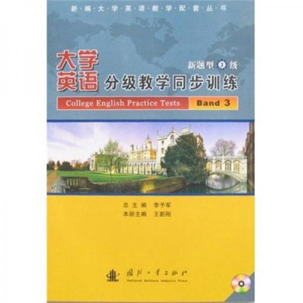 新编大学英语教学配套丛书:大学英语分级教学同步训练(新题型3级)