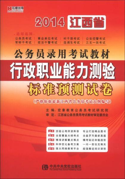 宏章出版·2014江西省公务员录用考试教材:行政职业能力测验标准预测试卷