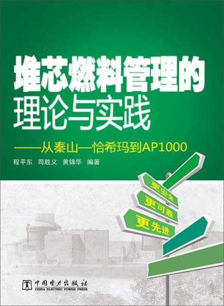 堆芯燃料管理的理论与实践:从秦山-恰希玛到AP1000