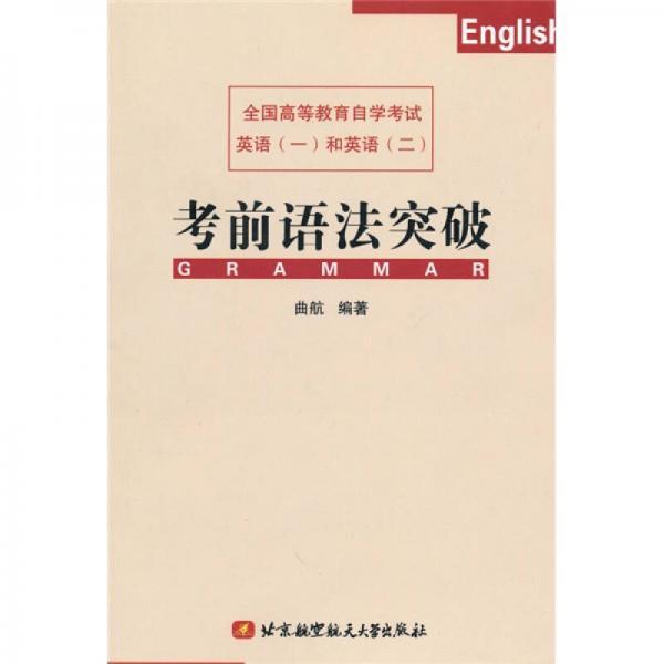全国高等教育自学考试英语