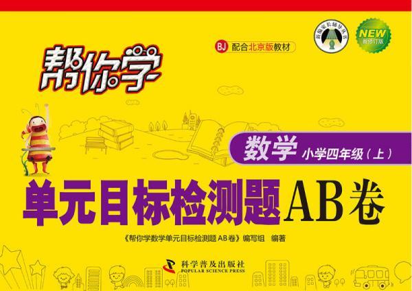 帮你学数学单元目标检测题AB卷:小学四年级上(BJ 北京版 新修订版)