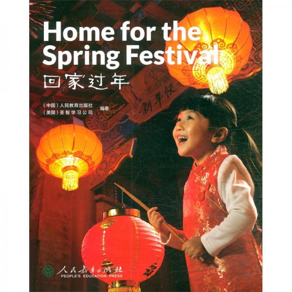 中国读本回家过年