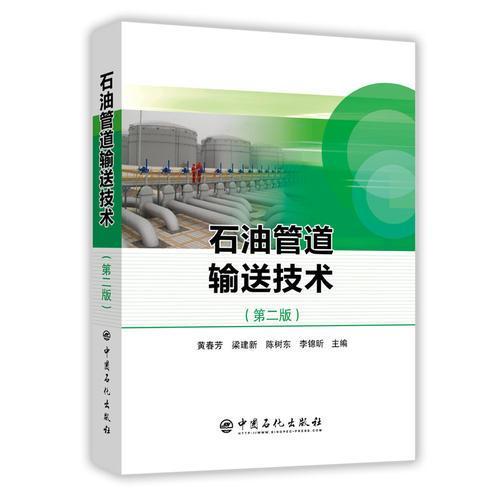 石油管道输送技术(第二版)