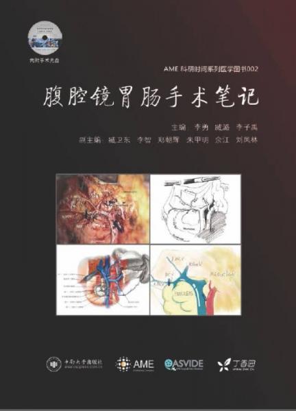 腹腔镜胃肠手术笔记 AME科研时间系列医学图书002
