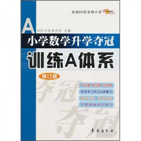 小学数学升学夺冠训练A体系(修订版)