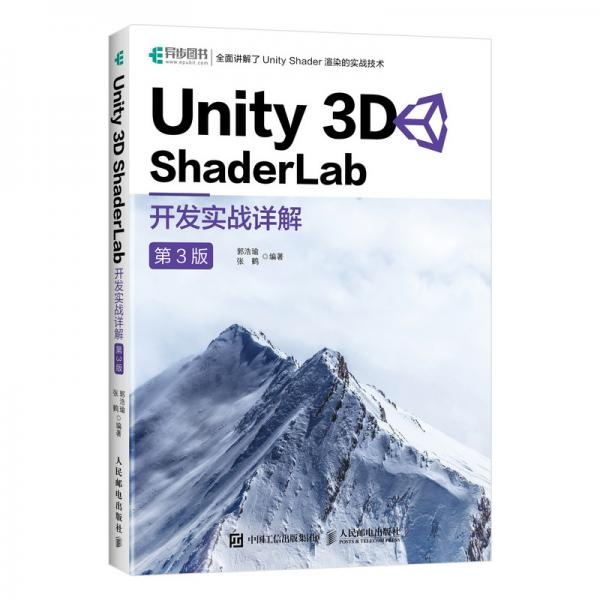Unity3DShaderLab开发实战详解第3版