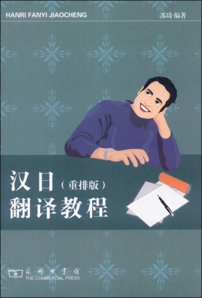 汉日翻译教程(重排版)