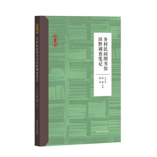 乡村民间图书馆田野调查笔记