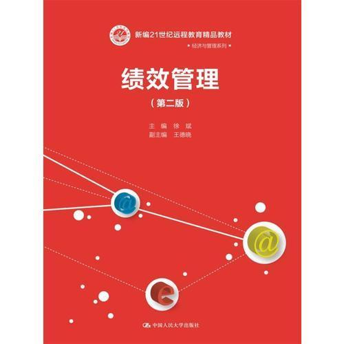 绩效管理(第二版)(新编21世纪远程教育精品教材·经济与管理系列)
