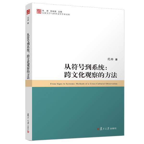 从符号到系统:跨文化观察的方法(比较文学与世界文学学术文库)
