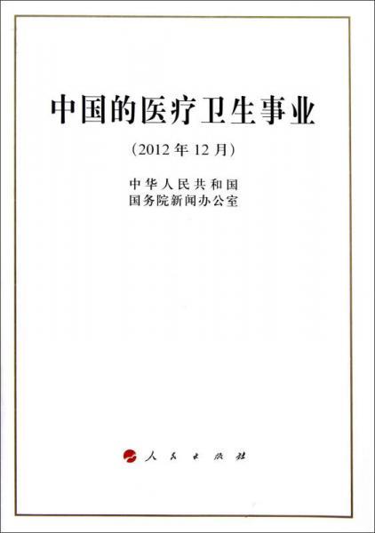 中国的医疗卫生事业(2012年12月)
