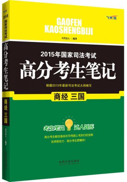 2015年国家司法考试高分考生笔记:商经 三国