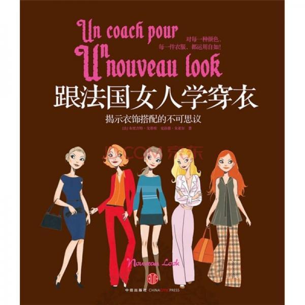 跟法国女人学穿衣