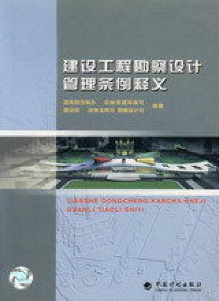 建设工程勘察设计管理条例释义