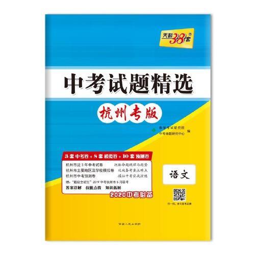 天利38套 杭州专版 中考试题精选 2020中考必备--语文