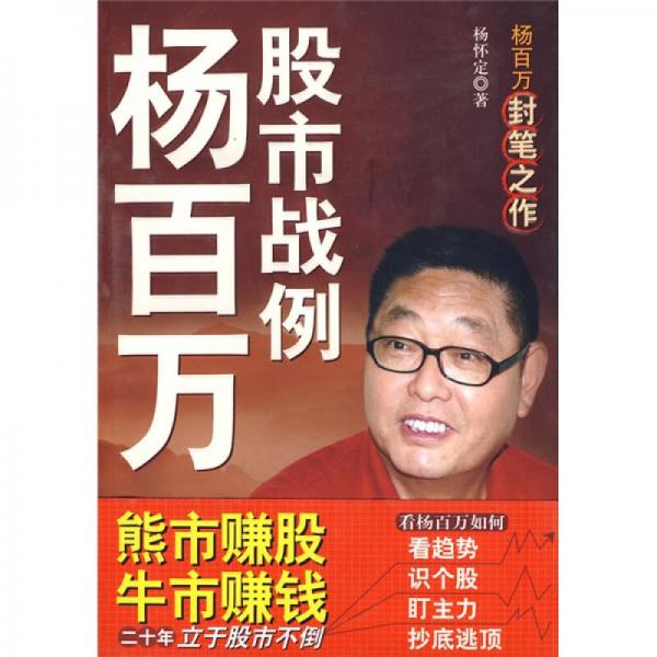 杨百万股市战例