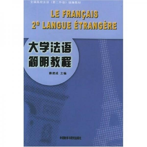 大学法语简明教程