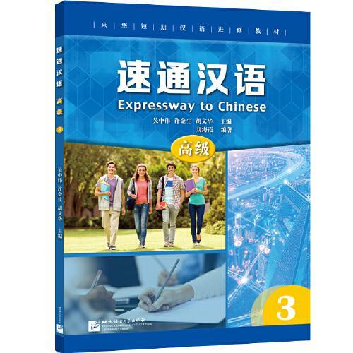 速通汉语 高级3