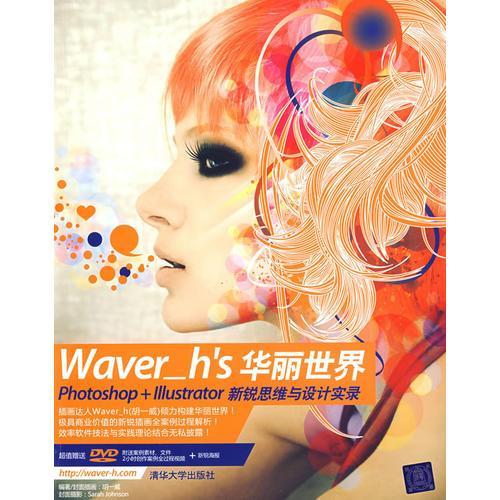 Waver_h's华丽世界