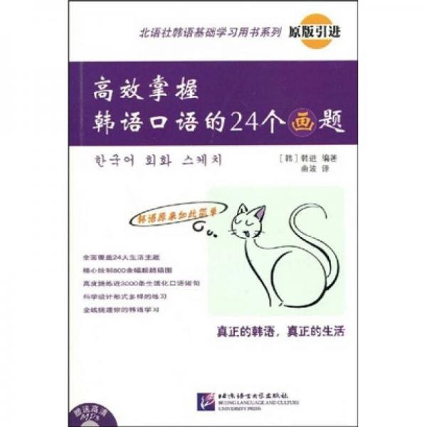 北语社进韩语基础学习用书系列:高效掌握韩语口语的24个画题(原版引进)