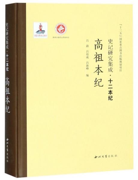 史记研究集成·十二本纪:高祖本纪