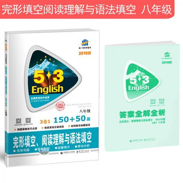 八年级 完形填空、阅读理解与语法填空 150+50篇 53英语N合1组合系列图书 曲一线科学备考