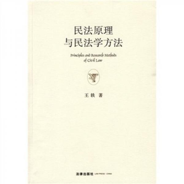民法原理与民法学方法