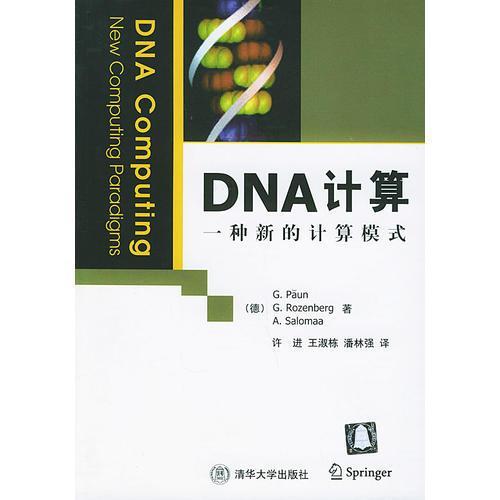DNA计算