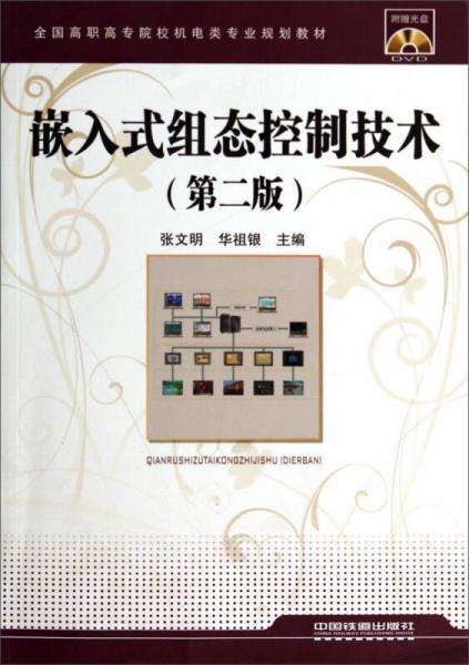 嵌入式组态控制技术(第二版)