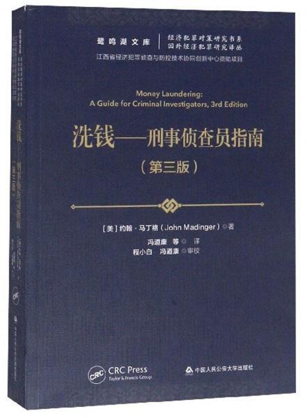 洗钱:刑事侦查员指南(第3版)/经济犯罪对策研究书系·鹭鸣湖文库