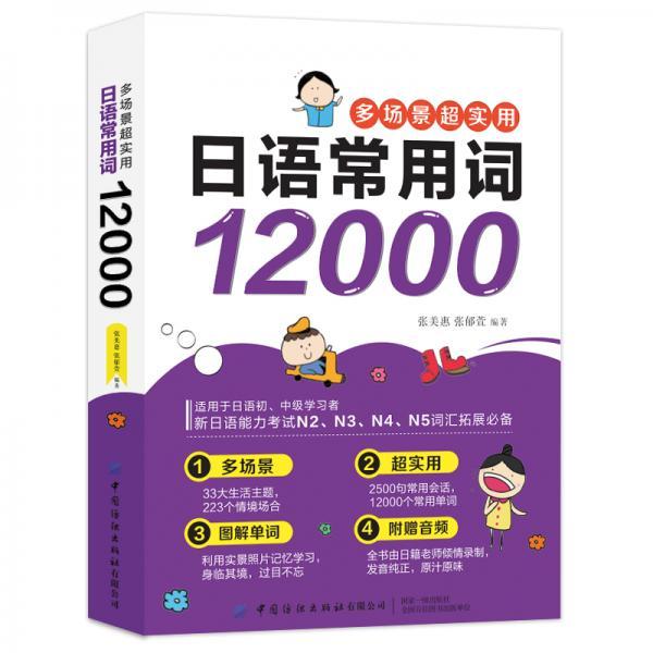 多场景超实用日语常用词12000(日语词汇快学手册,词汇量拓展宝典,一本搞定日语常用单词!)
