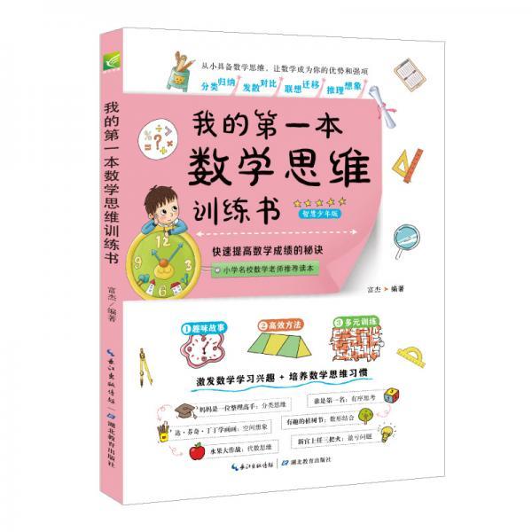我的第一本数学思维训练书小学数学课外阅读三四五年级数学启蒙书激发数学学习兴趣培养数学思维习惯