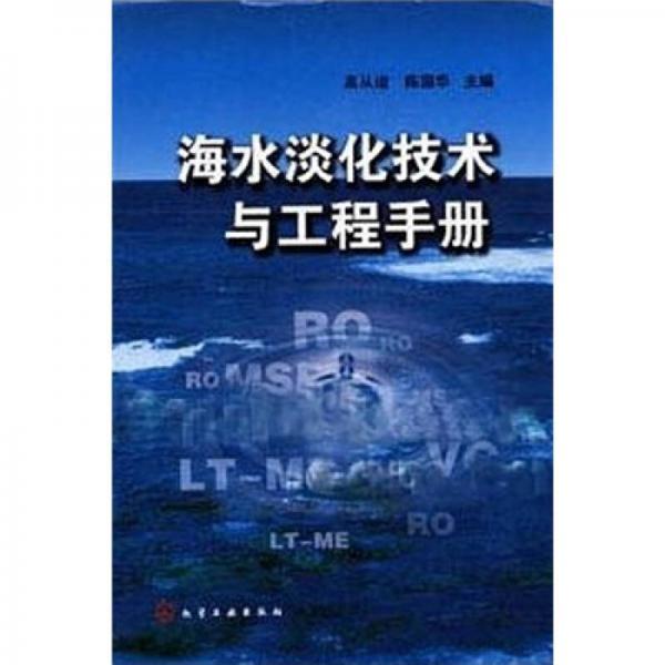 海水淡化技术与工程手册