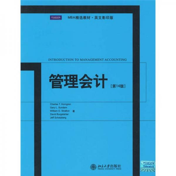 MBA精选教材·英文影印版:管理会计(第14版)