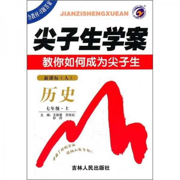 尖子生学案:历史(7年级上)(新课标·人)