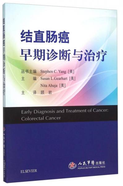 结直肠癌早期诊断与治疗