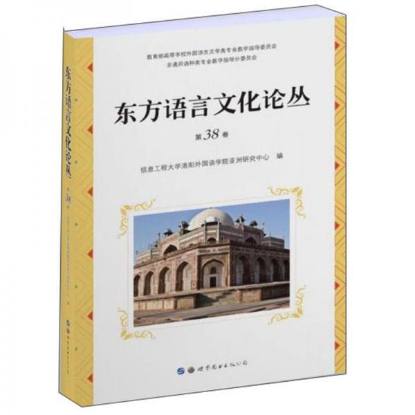 东方语言文化论丛(第38卷)