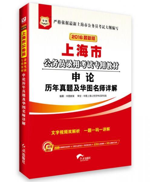 华图·2016最新版上海市公务员录用考试专用教材:申论历年真题及华图名师详解