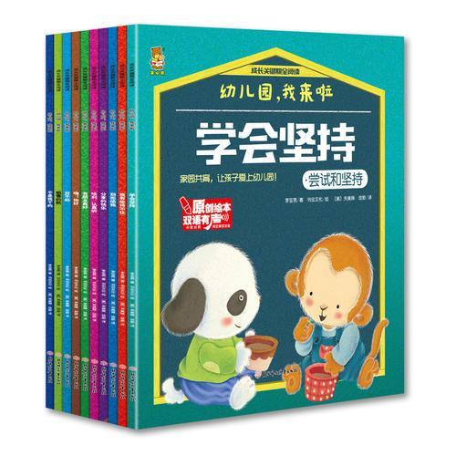 成长关键期全阅读-幼儿园,我来啦 全10册套装