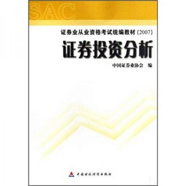 2007证券业从业资格考试统编教材·证券投资分析
