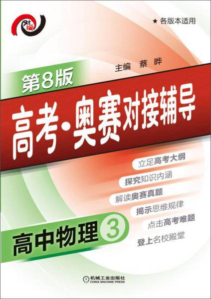 高考·奥赛对接辅导 高中物理3(第8版)