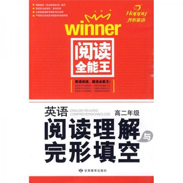 开心英语·阅读全能王:英语阅读理解与完形填空(高2年级)