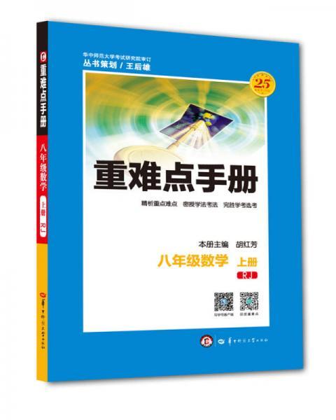 重难点手册:数学(八年级上册  RJ人教)