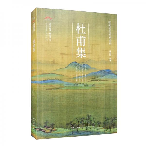 杜甫集/崇文国学普及文库