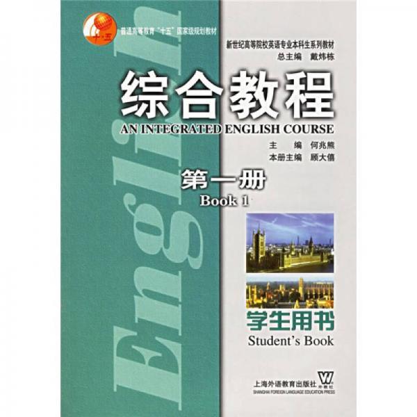 新世纪高等院校英语专业本科生系列教材:综合教程(第1册)(学生用书)