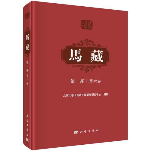 马藏  第一部  第六卷