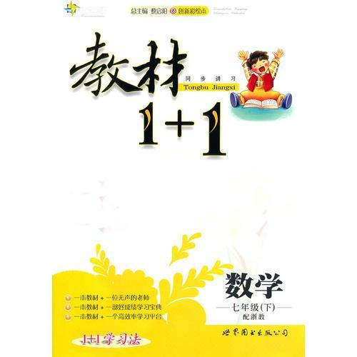 数学:七年级下/配浙教(2011年1月印刷)教材1+1/附答案