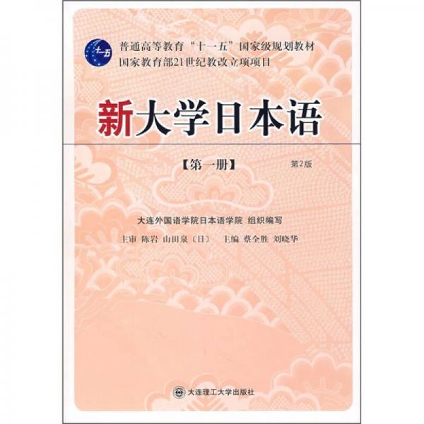 新大学日本语(第一册)